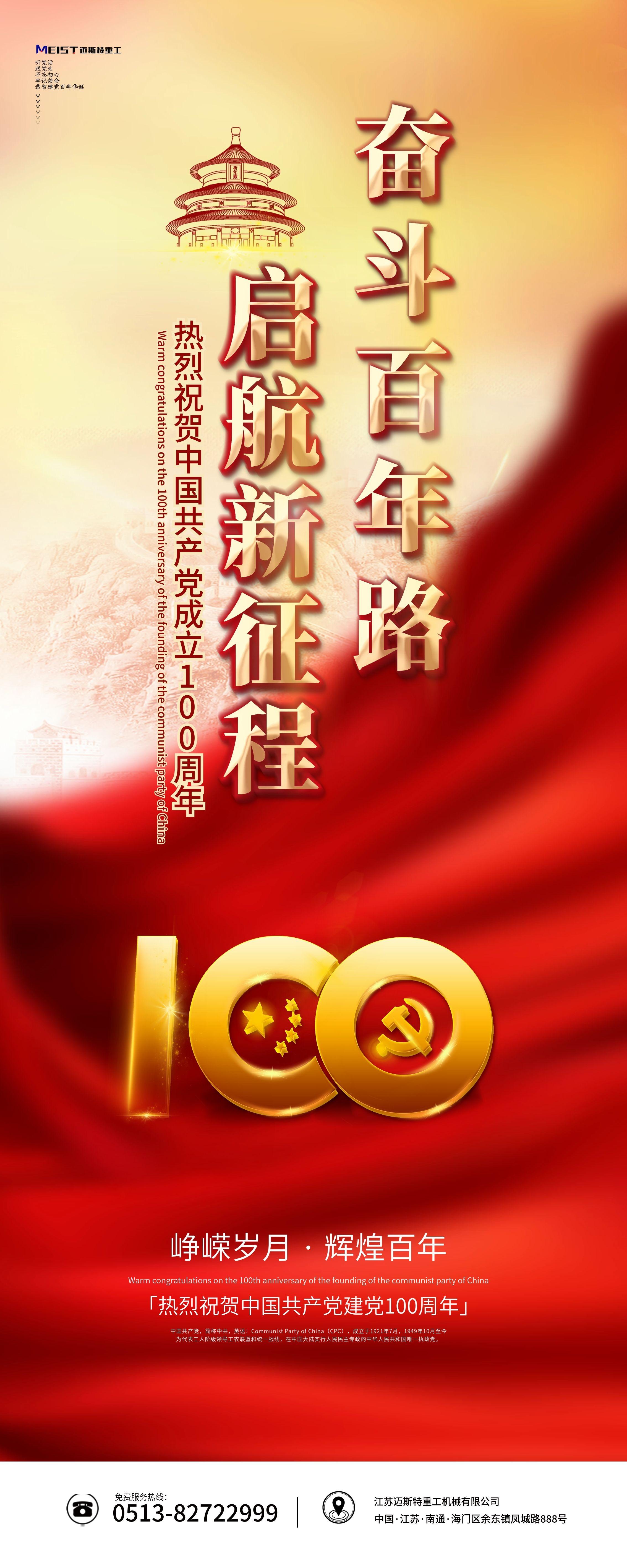大发快三下载手机版热烈庆祝中国共产党建党100周年